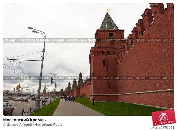 Московский Кремль, фото № 275091, снято 21 апреля 2007 г. (c) Шахов Андрей / Фотобанк Лори