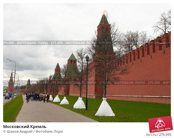 Московский Кремль, фото № 275095, снято 21 апреля 2007 г. (c) Шахов Андрей / Фотобанк Лори