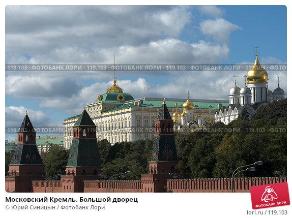 Московский Кремль. Большой дворец, фото № 119103, снято 10 декабря 2016 г. (c) Юрий Синицын / Фотобанк Лори