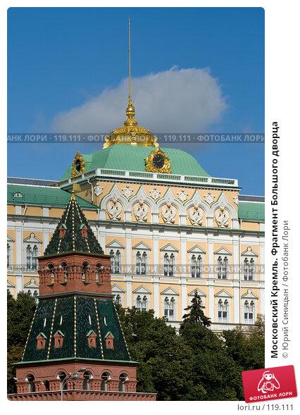 Купить «Московский Кремль. Фрагмент Большого дворца», фото № 119111, снято 11 сентября 2007 г. (c) Юрий Синицын / Фотобанк Лори