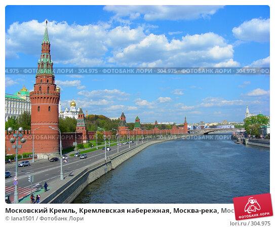 Купить «Московский Кремль, Кремлевская набережная, Москва-река, Москва», эксклюзивное фото № 304975, снято 27 апреля 2008 г. (c) lana1501 / Фотобанк Лори