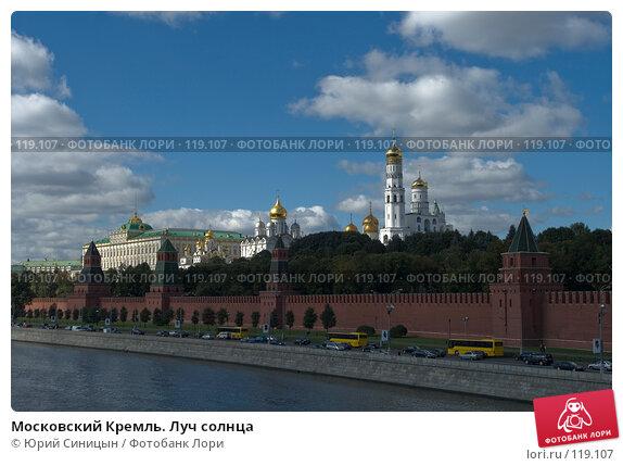 Московский Кремль. Луч солнца, фото № 119107, снято 28 октября 2016 г. (c) Юрий Синицын / Фотобанк Лори