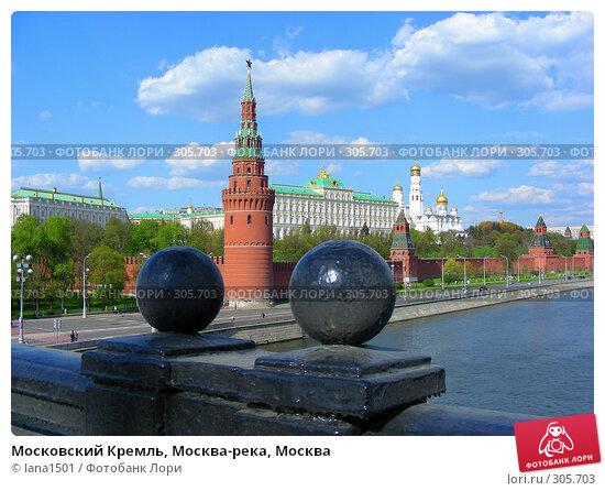 Московский Кремль, Москва-река, Москва, эксклюзивное фото № 305703, снято 27 апреля 2008 г. (c) lana1501 / Фотобанк Лори