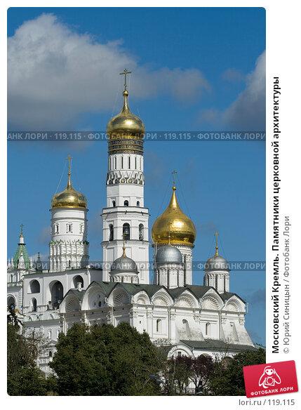 Московский Кремль. Памятники церковной архитектуры, фото № 119115, снято 11 сентября 2007 г. (c) Юрий Синицын / Фотобанк Лори
