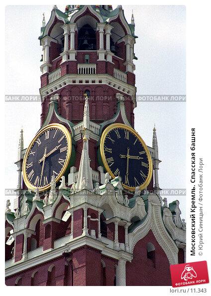 Московский Кремль. Спасская башня, фото № 11343, снято 16 января 2017 г. (c) Юрий Синицын / Фотобанк Лори