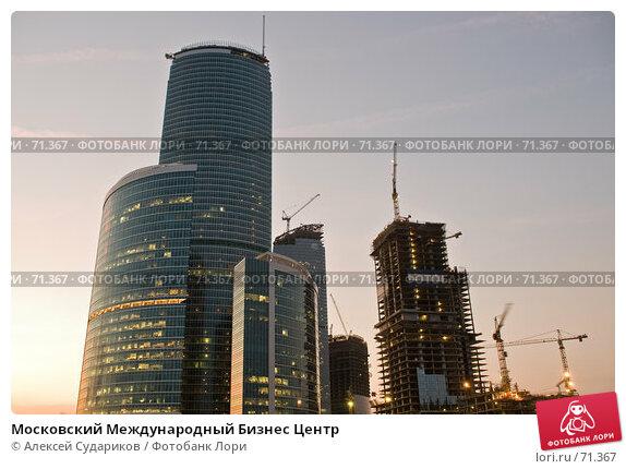 Московский Международный Бизнес Центр, фото № 71367, снято 13 августа 2007 г. (c) Алексей Судариков / Фотобанк Лори