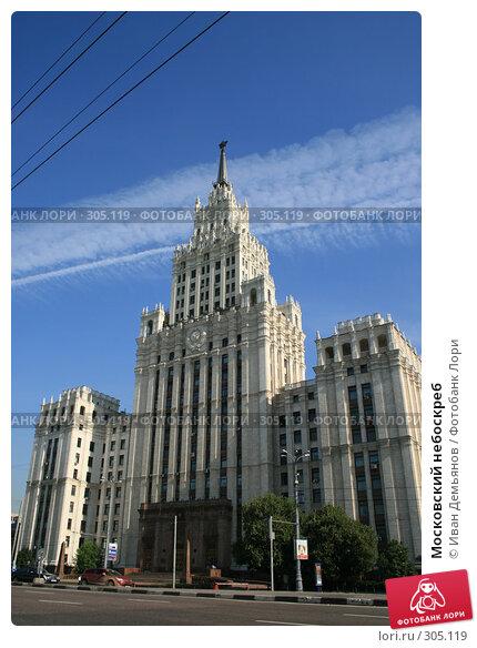 Московский небоскреб, фото № 305119, снято 12 августа 2007 г. (c) Иван Демьянов / Фотобанк Лори