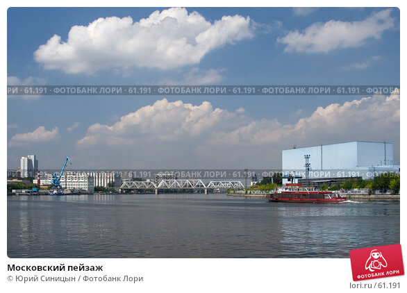 Московский пейзаж, фото № 61191, снято 5 июля 2007 г. (c) Юрий Синицын / Фотобанк Лори