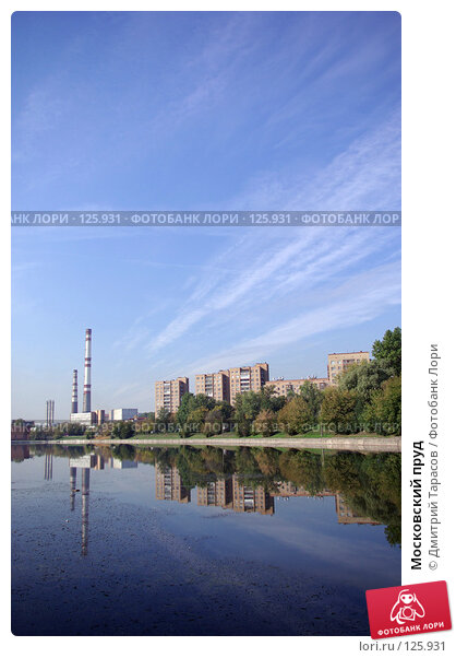 Московский пруд, фото № 125931, снято 23 сентября 2007 г. (c) Дмитрий Тарасов / Фотобанк Лори