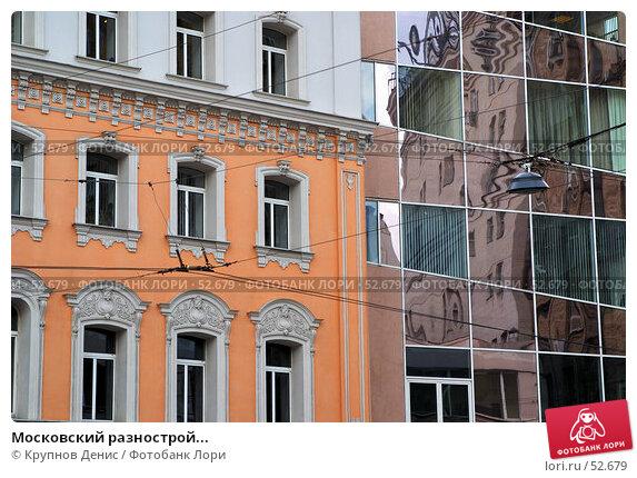 Московский разнострой..., фото № 52679, снято 14 мая 2007 г. (c) Крупнов Денис / Фотобанк Лори