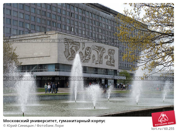 Московский университет, гуманитарный корпус, фото № 60255, снято 7 мая 2007 г. (c) Юрий Синицын / Фотобанк Лори