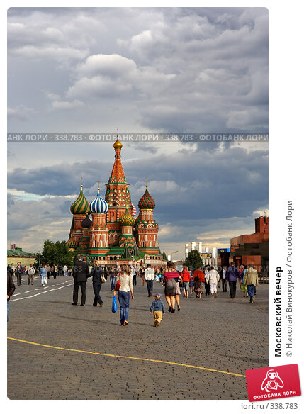 Московский вечер, эксклюзивное фото № 338783, снято 21 сентября 2017 г. (c) Николай Винокуров / Фотобанк Лори