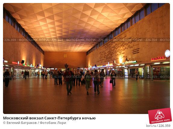 Московский вокзал Санкт-Петербурга ночью, фото № 226359, снято 21 августа 2007 г. (c) Евгений Батраков / Фотобанк Лори