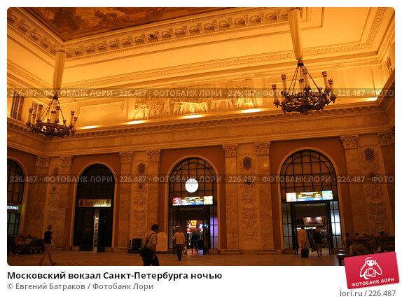 Купить «Московский вокзал Санкт-Петербурга ночью», фото № 226487, снято 21 августа 2007 г. (c) Евгений Батраков / Фотобанк Лори