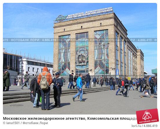 Московское железнодорожное агентство, Комсомольская площадь, Москва (2013 год). Редакционное фото, фотограф lana1501 / Фотобанк Лори
