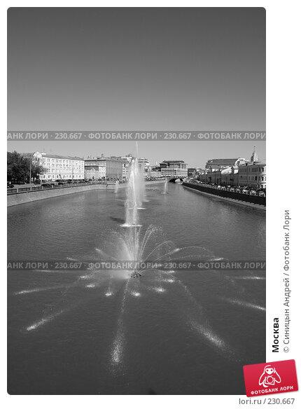 Москва, фото № 230667, снято 9 августа 2007 г. (c) Синицын Андрей / Фотобанк Лори