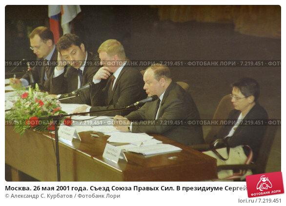 https://prv3.lori-images.net/moskva-26-maya-2001-goda-sezd-soyuza-pravyh-sil-v-0007219451-preview.jpg