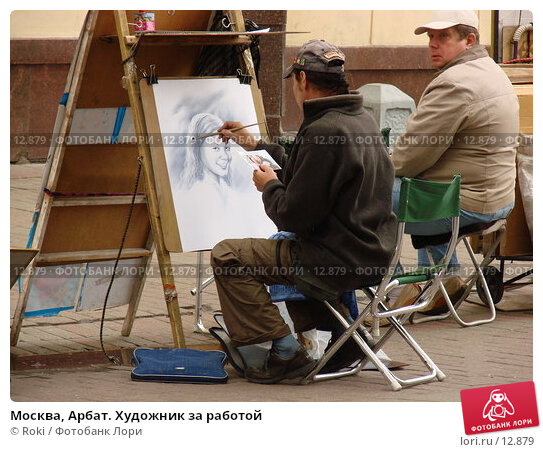 Москва, Арбат. Художник за работой, фото № 12879, снято 3 сентября 2006 г. (c) Roki / Фотобанк Лори