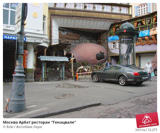 """Купить «Москва Арбат ресторан """"Генацвале""""», фото № 12271, снято 16 сентября 2006 г. (c) Roki / Фотобанк Лори"""