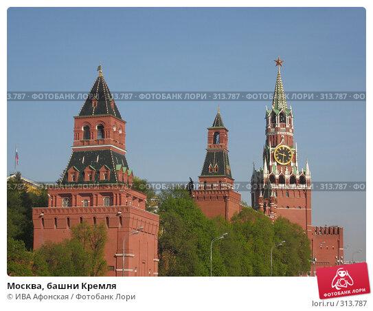 Купить «Москва, башни Кремля», фото № 313787, снято 30 апреля 2008 г. (c) ИВА Афонская / Фотобанк Лори
