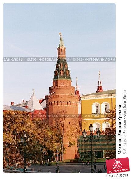 Москва - башня Кремля, фото № 15763, снято 30 апреля 2017 г. (c) Андреева Евгения / Фотобанк Лори