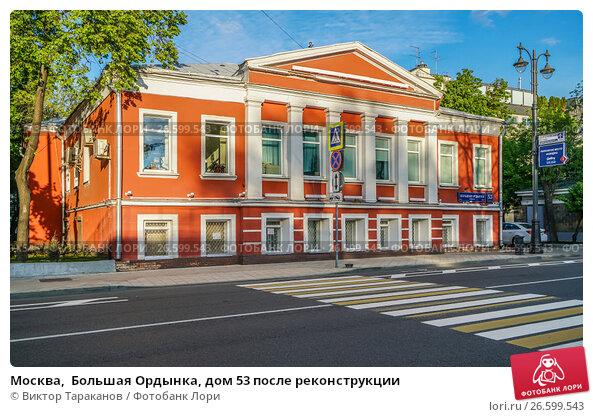 Купить «Москва,  Большая Ордынка, дом 53 после реконструкции», эксклюзивное фото № 26599543, снято 28 мая 2017 г. (c) Виктор Тараканов / Фотобанк Лори