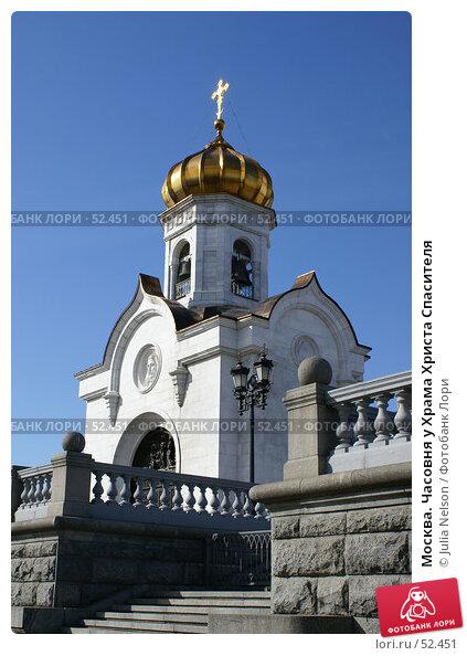 Купить «Москва. Часовня у Храма Христа Спасителя», фото № 52451, снято 2 июня 2007 г. (c) Julia Nelson / Фотобанк Лори