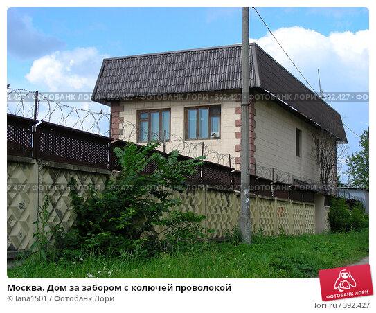 Купить «Москва. Дом за забором с колючей проволокой», эксклюзивное фото № 392427, снято 2 июля 2008 г. (c) lana1501 / Фотобанк Лори
