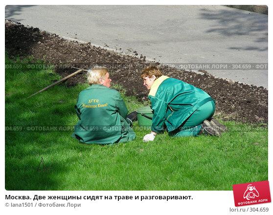 Купить «Москва. Две женщины сидят на траве и разговаривают.», эксклюзивное фото № 304659, снято 27 апреля 2008 г. (c) lana1501 / Фотобанк Лори