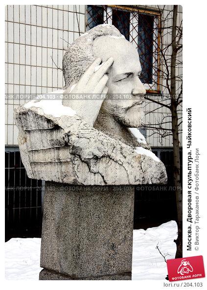 Москва. Дворовая скульптура. Чайковский, эксклюзивное фото № 204103, снято 17 февраля 2008 г. (c) Виктор Тараканов / Фотобанк Лори