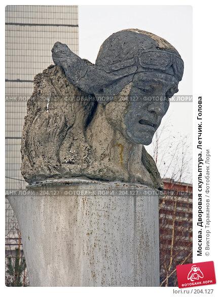 Москва. Дворовая скульптура. Летчик. Голова, эксклюзивное фото № 204127, снято 17 февраля 2008 г. (c) Виктор Тараканов / Фотобанк Лори