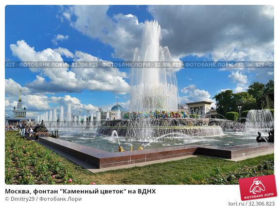"""Москва, фонтан """"Каменный цветок"""" на ВДНХ (2019 год). Редакционное фото, фотограф Dmitry29 / Фотобанк Лори"""