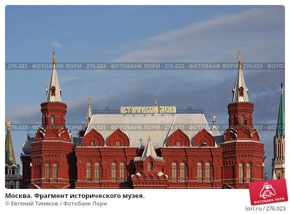 Москва. Фрагмент исторического музея., фото № 276023, снято 31 мая 2007 г. (c) Евгений Тиняков / Фотобанк Лори