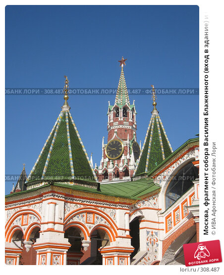 Москва, фрагмент собора Василия Блаженного (вход в здание) и Спасская башня, фото № 308487, снято 27 апреля 2008 г. (c) ИВА Афонская / Фотобанк Лори