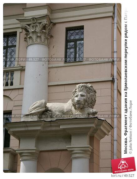 Москва. Фрагмент здания на Ермолаевском переулке рядом с Патриаршим, фото № 49527, снято 2 июня 2007 г. (c) Julia Nelson / Фотобанк Лори