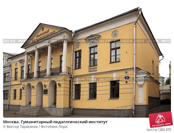 Москва. Гуманитарный педагогический институт, эксклюзивное фото № 282975, снято 10 мая 2008 г. (c) Виктор Тараканов / Фотобанк Лори