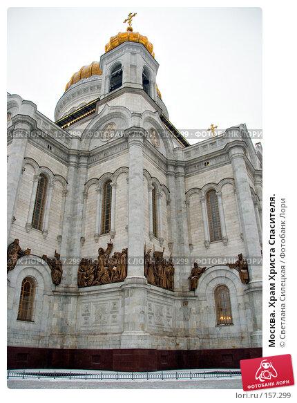 Москва. Храм Христа Спасителя., фото № 157299, снято 13 декабря 2007 г. (c) Светлана Силецкая / Фотобанк Лори