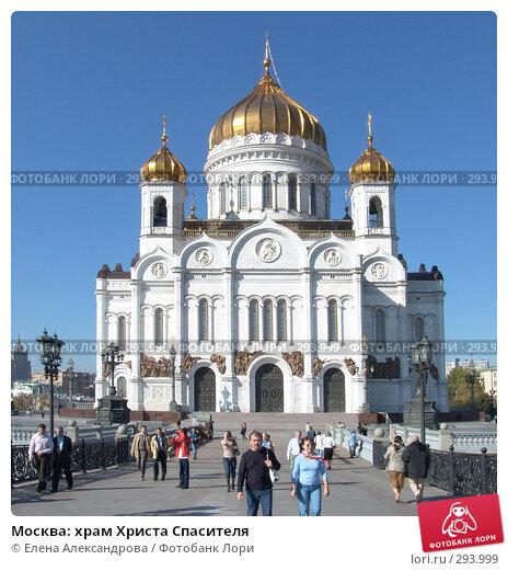 Москва: храм Христа Спасителя, фото № 293999, снято 26 сентября 2007 г. (c) Елена Александрова / Фотобанк Лори