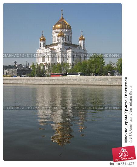 Москва, храм Христа Спасителя, фото № 311627, снято 30 апреля 2008 г. (c) ИВА Афонская / Фотобанк Лори
