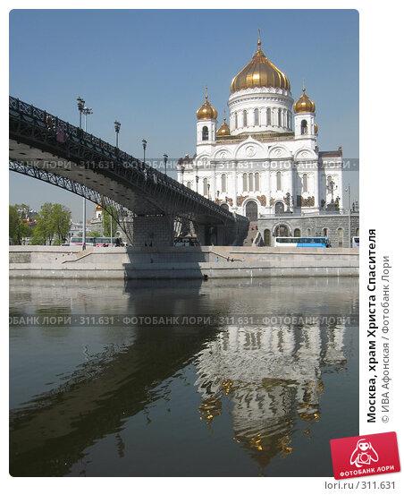 Москва, храм Христа Спасителя, фото № 311631, снято 30 апреля 2008 г. (c) ИВА Афонская / Фотобанк Лори