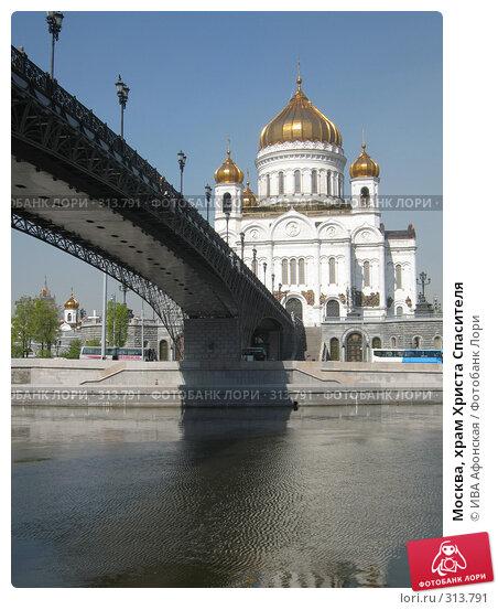 Москва, храм Христа Спасителя, фото № 313791, снято 30 апреля 2008 г. (c) ИВА Афонская / Фотобанк Лори