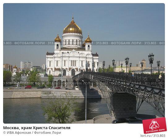 Москва, храм Христа Спасителя, фото № 313803, снято 30 апреля 2008 г. (c) ИВА Афонская / Фотобанк Лори