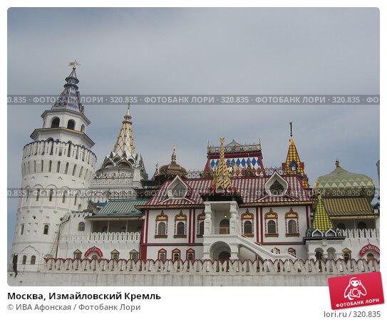Москва, Измайловский Кремль, фото № 320835, снято 2 мая 2008 г. (c) ИВА Афонская / Фотобанк Лори