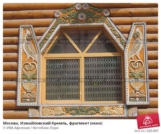 Москва, Измайловский Кремль, фрагмент (окно), фото № 320847, снято 2 мая 2008 г. (c) ИВА Афонская / Фотобанк Лори
