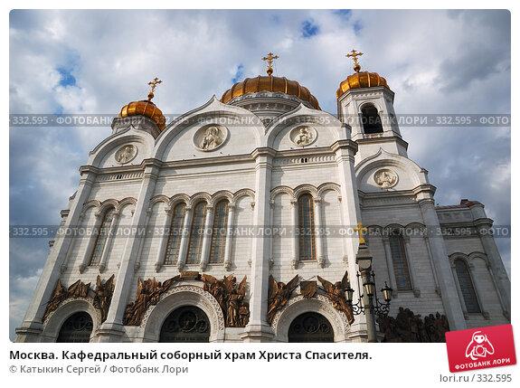 Купить «Москва. Кафедральный соборный храм Христа Спасителя.», фото № 332595, снято 11 июня 2008 г. (c) Катыкин Сергей / Фотобанк Лори