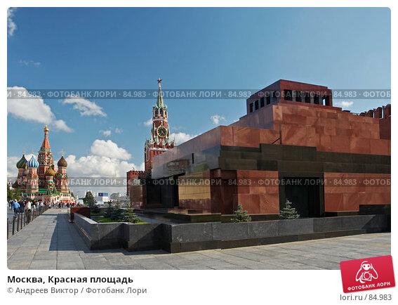 Москва, Красная площадь, фото № 84983, снято 26 августа 2006 г. (c) Андреев Виктор / Фотобанк Лори