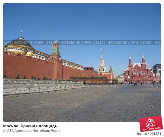 Купить «Москва, Красная площадь», фото № 294851, снято 27 апреля 2008 г. (c) ИВА Афонская / Фотобанк Лори