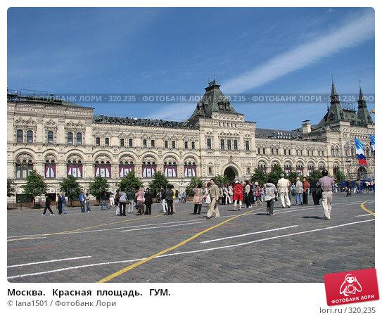 Купить «Москва.   Красная  площадь.   ГУМ.», эксклюзивное фото № 320235, снято 8 июня 2008 г. (c) lana1501 / Фотобанк Лори