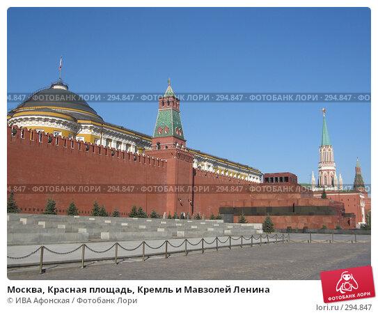 Москва, Красная площадь, Кремль и Мавзолей Ленина, фото № 294847, снято 27 апреля 2008 г. (c) ИВА Афонская / Фотобанк Лори