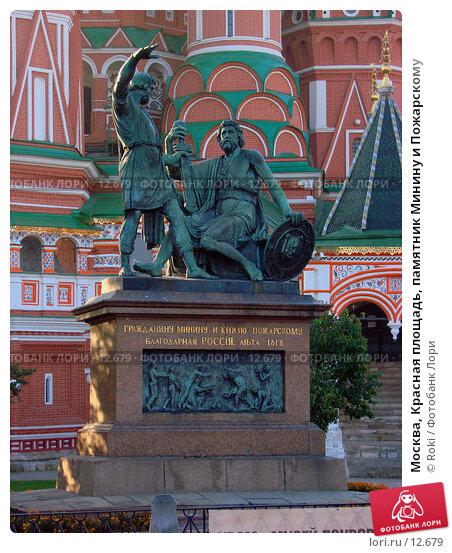 Москва, Красная площадь, памятник Минину и Пожарскому , фото № 12679, снято 24 сентября 2006 г. (c) Roki / Фотобанк Лори